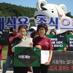 South Korea Petition Hand-in